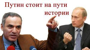kasparov_putin