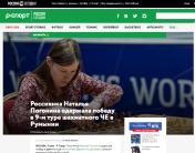 http://rsport.ru/chess/20160605/932686353.html