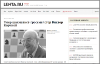 https://lenta.ru/news/2016/06/06/korchnoi/