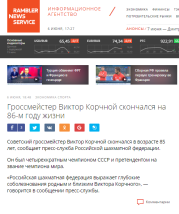 https://rns.online/sports-economy/Grossmeister-Viktor-Korchnoi-skonchalsya-na-86-godu-zhizni-2016-06-06/