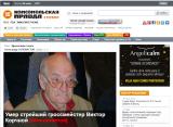 http://kp.ua/sport/541515-umer-streishyi-hrossmeister-vyktor-korchnoi