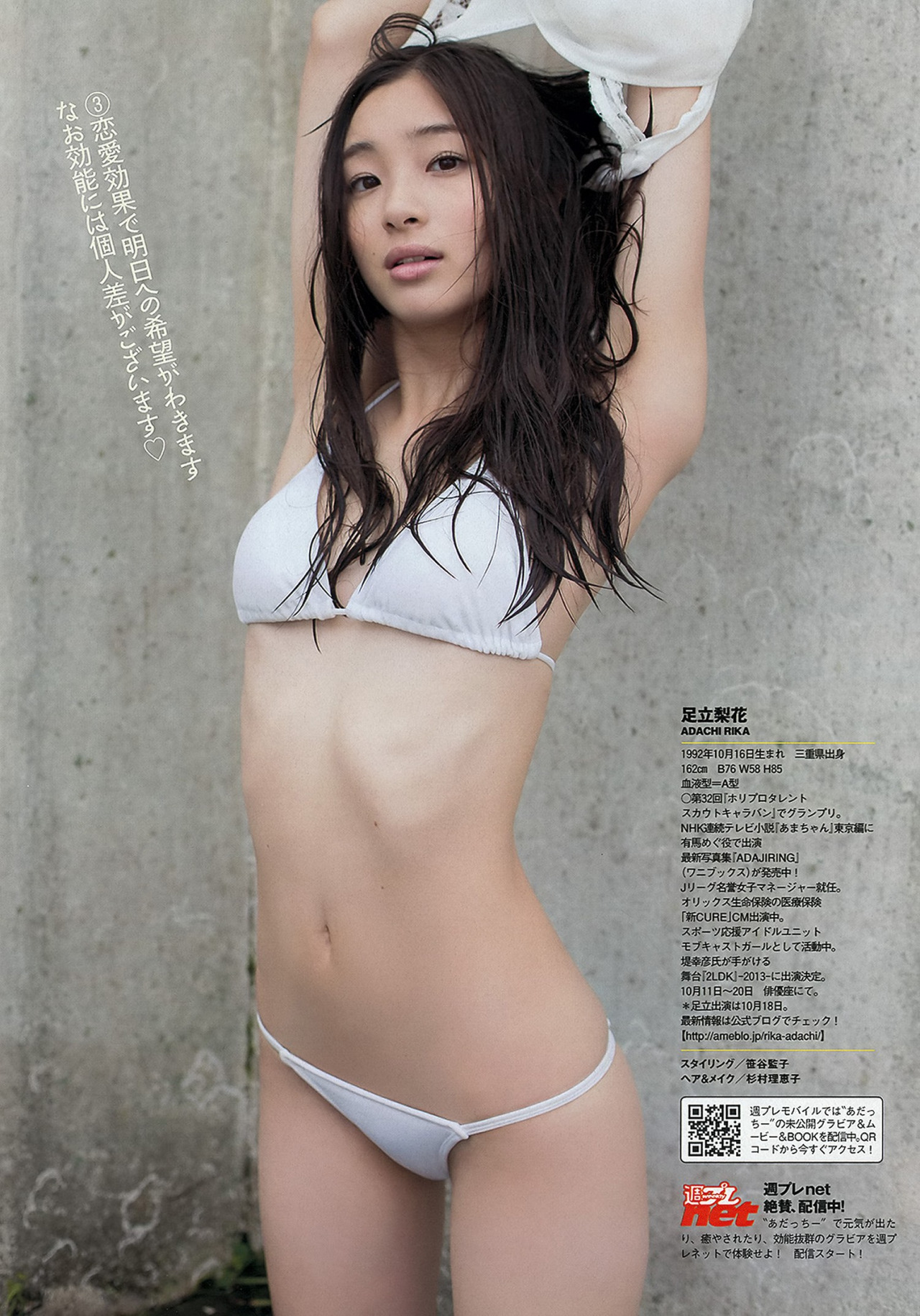 lingerie Rika Adachi naked photo 2017